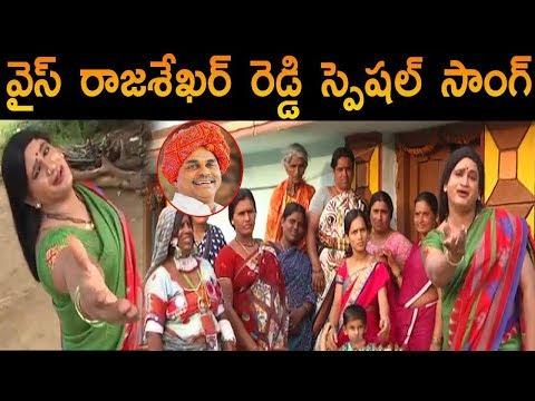 Special Heat Touching Song On Ys Raja Sekhara Reddy  Ysrcp  Ys Jagan  Praja Chaitanyam