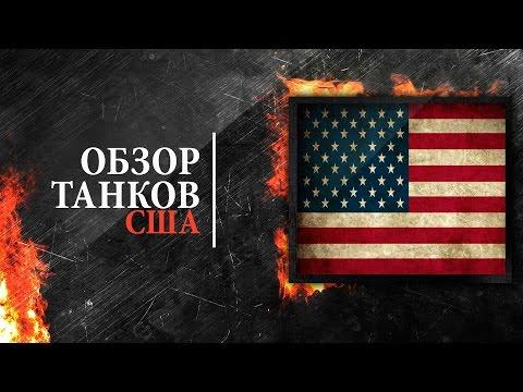 Обзор всех танков. СССР