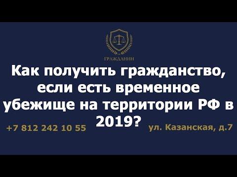 Как получить гражданство, если есть временное убежище на территории РФ в 2019