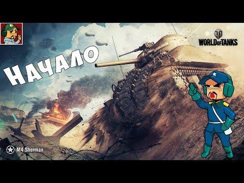 World of Tanks - M4 Sherman | Ветка Американских средних танков (Идём к M48A5 Patton ) thumbnail