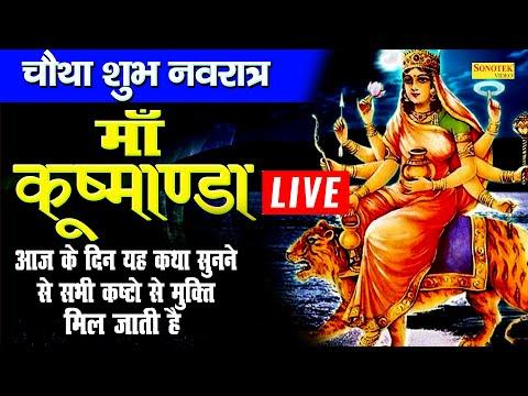 LIVE: चौथा शुभ नवरात्र - आज के दिन माँ की यह वंदना सुनने से घर में सुख समृद्धि की प्राप्ति होती है