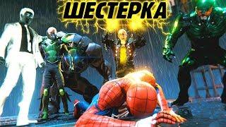 ЗЛОВЕЩАЯ ШЕСТЕРКА ПОБЕДИЛА ПАУКА Marvel's Spider Man! Игра по  у Человек Паук #26