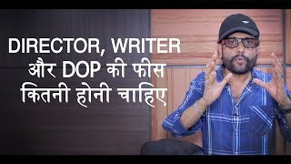 Base Fees/Remuneration of Director, Writer and DOP ( Part-1 ) By Samar K Mukherjee