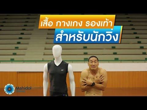 เสื้อ กางเกง รองเท้า สำหรับนักวิ่ง – Healthy Fine Day วิ่งกับ อ.ต้น EP. 2 [by Mahidol]
