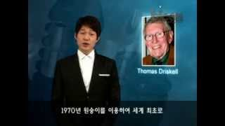 02 역사적인바이콘임플란트