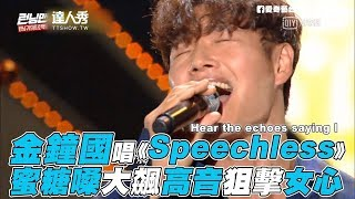 Running Man 金鐘國唱 Speechless 蜜糖嗓大飆高音狙擊女心 MP3