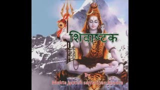 shivastak  शिवाषटक by muktajyotishs