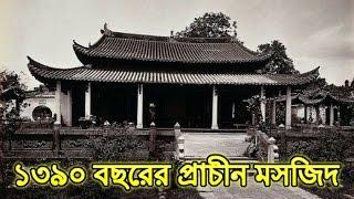 দেখে নিন চীনের যে মসজিদটি সয়ং আল্লাহর নবীর সাহাবিরা তৈরি করেছিলেন || Freaky News