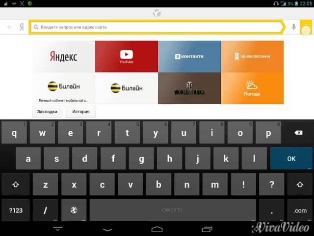 Как очистить историю в Яндекс Браузере на андроиде? UP 19
