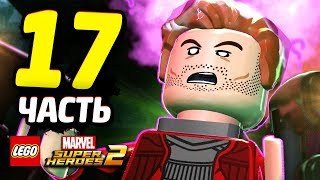 LEGO Marvel Super Heroes 2 Прохождение - Часть 17 - ЗЛОДЕИ СТРАЖИ