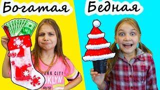 Download Богатая VS Бедная празднуют Новый год | Типы людей на Новый Год | Скетчи Мимилашка Mp3 and Videos