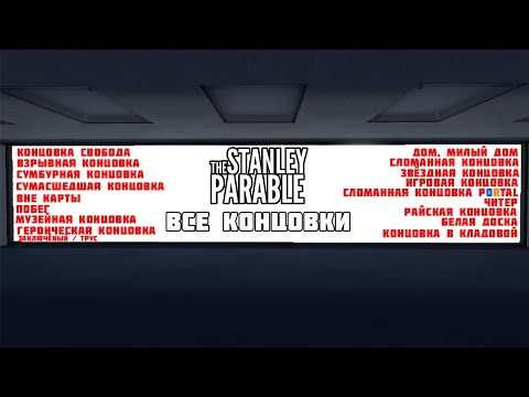The Stanley Parable - Все Концовки.