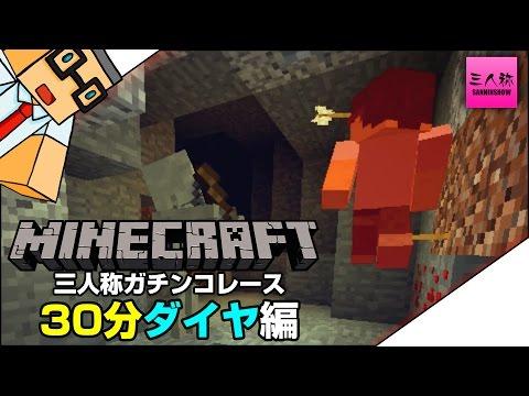 【Minecraft】三人称ガチンコレース〜30分ダイヤ編〜:鉄塔【生放送】