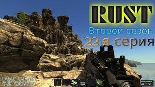 Rust - 22-я серия [Второй сезон] (На завод и домой)