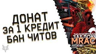 ЗАРАБОТОК КРЕДИТОВ ВАРФЕЙС 2018