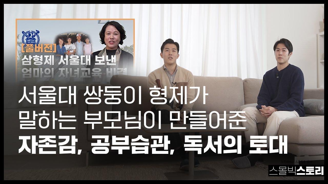 [스몰빅 스토리] 서울대 삼형제, 쌍둥이 두 아들이 말하는 어머니의 자녀교육   Ep.1-1