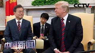 [中国新闻] 韩媒:韩美领导人将在纽约举行会晤   CCTV中文国际