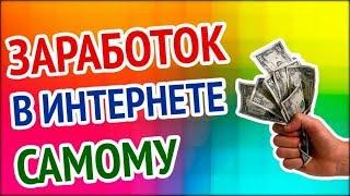 Смотреть всем! Лучший проект! Лохотрон!!!Украина Заработок Без Вложений С Webtransfer Отзывы О