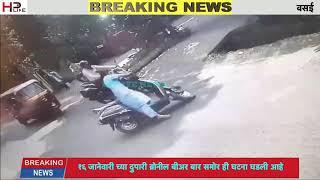 Vasai Live video of Activa Accident CCTV footage
