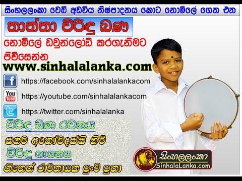 Thaththa viridu Bana Tenath Ramanayake ProduceSinhalaLanka.com Sadaham Sisila Media Team