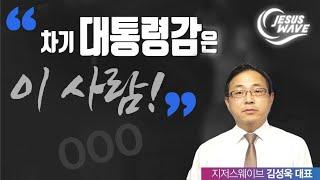 차기 대통령감은 이 사람 OOO_ 김성욱 대표