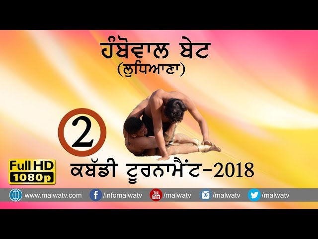 HAMBOWAL BET (Ludhiana) KABADDI TOURNAMENT - 2018 || Full HD || Part 2nd
