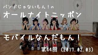 バンドじゃないもん!のオールナイトニッポンモバイルなんだもん! 2017...