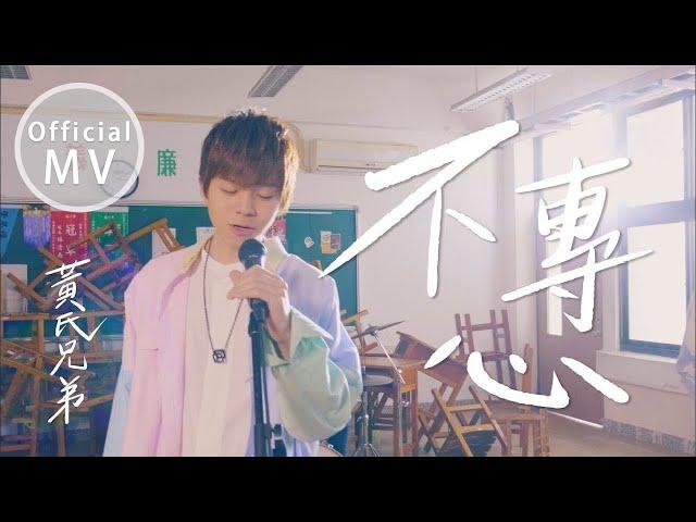黃氏兄弟【不專心】首張單曲MV | Official Music Video