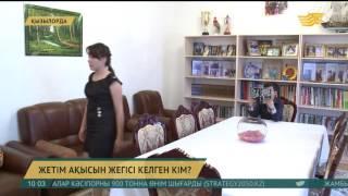 Қызылордада жетім қалған 82 баланың жәрдемақысы төленбеген