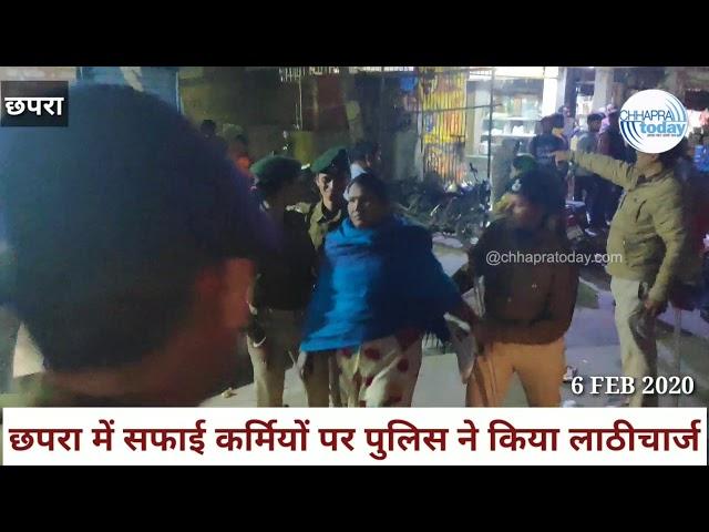 CT Update: नगर निगम के हड़ताली सफाई कर्मचारियों पर पुलिस ने किया लाठीचार्ज | Chhapra Today