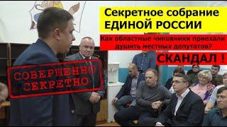 Секретное собрание Едра или как обл. чиновники приехали душить местных депутатов?