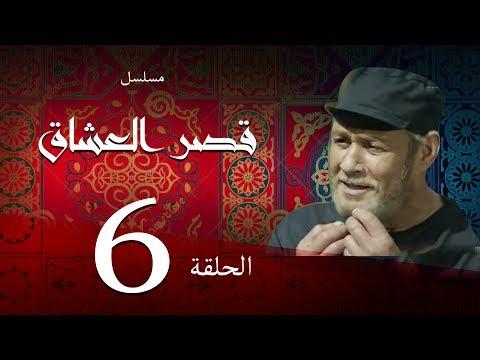 مسلسل قصر العشاق - الحلقة السادسة |6| Kasr El Oshak Episode