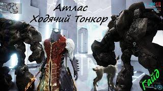 Warframe: Атлас - ходячий Тонкор (гайд) + фарм Раскопок и Перехватов.