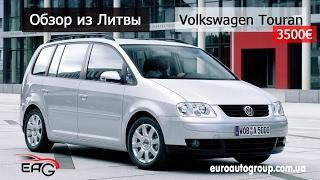 Обзор из Литвы Volkswagen Touran, 3500€, 2004, минивэн, 1.9 дизель, автомат(https://euroautogroup.com.ua - Доставка автомобилей из Европы. Пригон Авто из Литвы. +38 066-338-36-11 +38 068-565-75-53 +38 093-316-06-75 Обзор., 2017-01-13T20:35:04.000Z)