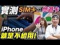 實測悠遊卡 X SIM卡好用嗎? Android 可以 但是iPhone就是不能 ?! 「Men's Game玩物誌」