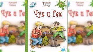Чук и гек, Аркадий Гайдар аудиосказка слушать онлайн