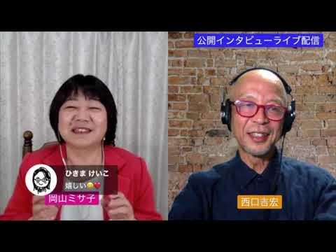 公開インタビューライブ配信・著者岡山ミサ子さんご紹介