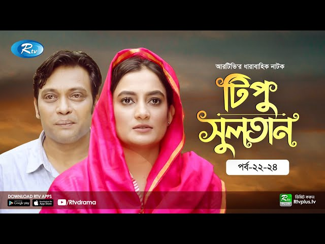 Tipu Sultan | টিপু সুলতান | Ep 22,23 & 24 | Ft, Akm Hasan, Milon, Aparna Ghosh | Drama Serial 2020
