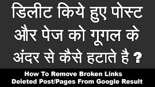 How To Remove Deleted Post/Pages And Broken Links From Google Search Result