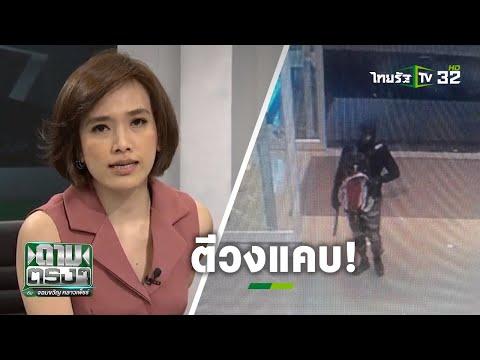 ล็อคเป้าผู้ต้องสงสัย โจรปล้นทอง ลพบุรี - วันที่ 15 Jan 2020