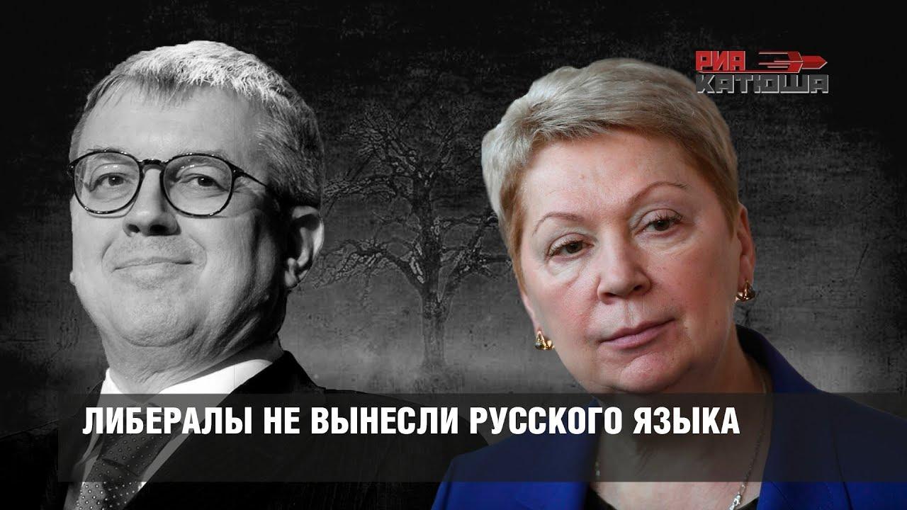 Министра образования Ольгу Васильеву «уходят» за новый ФГОС по русскому языку и литературе