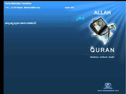 WN - quran malayalam translation with arabic text recitation