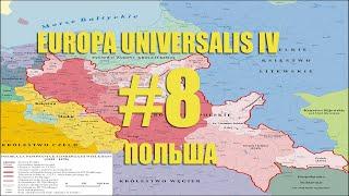Europa Universalis IV. За Польшу | Ожидаемые восстания [#8]