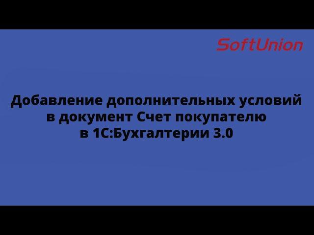 Добавление дополнительных условий в документ Счет покупателю в 1С:Бухгалтерии 3.0