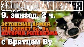 Задротская Кухня, эп. 9 (2/2). Эстонская армия, история ролевизма, где живёт Братец Ву