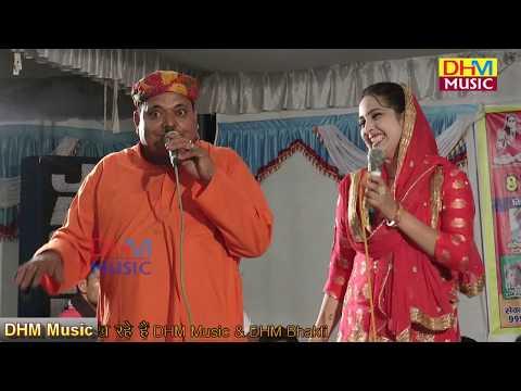 झंडु  नैं  गोरी रानी की बंद कर दी ...... || Jhandu & Gori Rani -Nigana Program 2017 || DHM Music