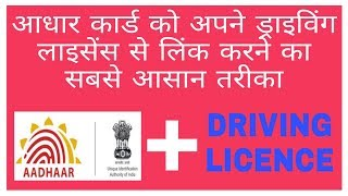 Link Aadar card With Driving Licence || How To Link Aadhar Card With Driving Licence