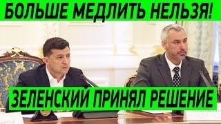 Зеленский принял решение! В офисе президента слили правду о судьбе Рябошапки