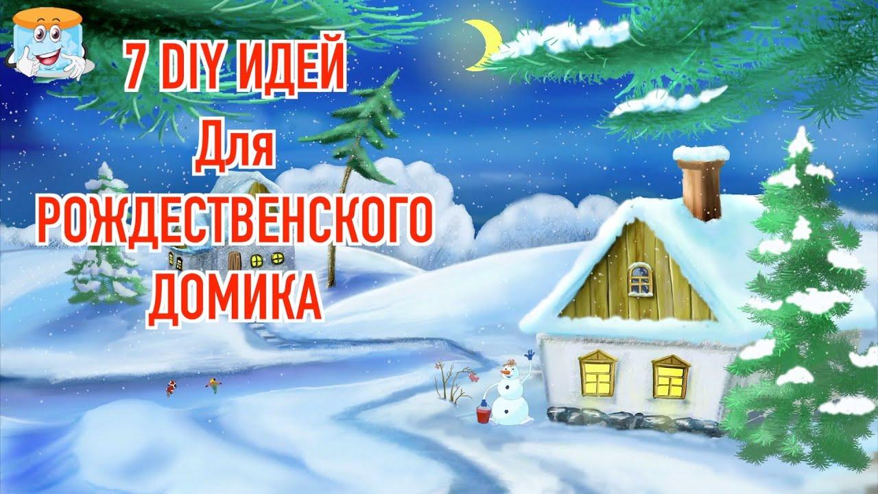 7 идей новогодних поделок своими руками Рождественский домик