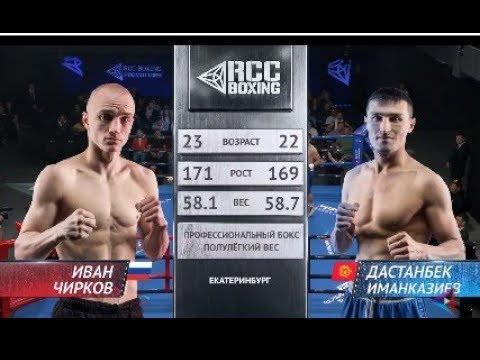 Иван Чирков, Россия Vs Дастанбек Иманказиев, Киргизия | RCC Boxing Promotions